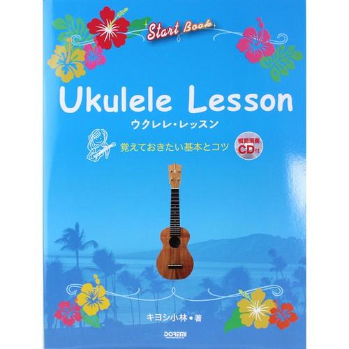 ウクレレ楽譜(ドレミ)ウクレレ・レッスン覚えておきたい基本とコツ(模範演奏CD付)