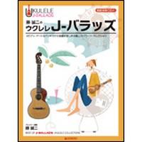 ウクレレ楽譜(ドリーム)勝誠二のウクレレ J-バラッズ 模範演奏CD付(新装版)