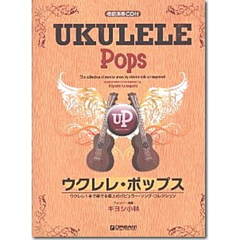 ukulelepops