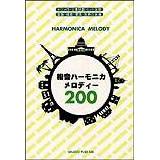 オンキョウ 複音ハーモニカメロディー200