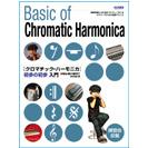 ハーモニカ楽譜