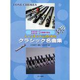 サーベル社楽譜トーンチャイムのためのクラシック名曲集