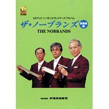 ハーモニカ楽譜・ノーブランズ