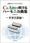 全音 CとAmで吹けるハーモニカ曲集 〜世界名歌編〜 独奏からアンサンブルまで