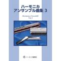 スズキ ハーモニカアンサンブル曲集3