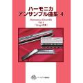スズキ ハーモニカアンサンブル曲集4