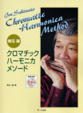 サーベル社【模範演奏CD付き】崎元讓クロマチック・ハーモニカ・メソード