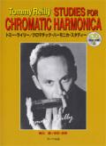 サーベル社【模範演奏CD付き】トミー・ライリー クロマチックハーモニカ・スタディー