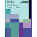 全音楽譜出版社 和谷泰扶 クロマティック・ハーモニカ教本(入門編)