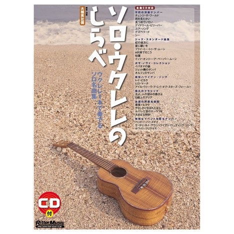 ウクレレ楽譜(リットー)ソロ・ウクレレのしらべ ウクレレ1本で奏でるソロ名曲集