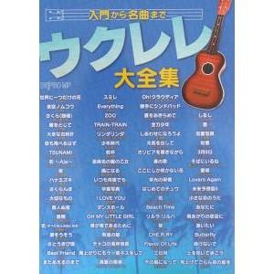 ウクレレ楽譜(デプロ)ウクレレ大全集(入門から名曲まで)