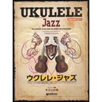 ウクレレ楽譜(ドリーム)ウクレレ・ジャズ(模範演奏CD付)