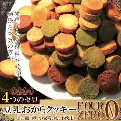 豆乳おからクッキーFour Zero(4種)