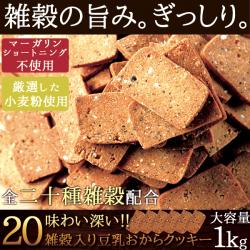 20雑穀入り豆乳おからクッキー1kg1