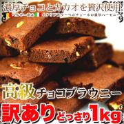 高級チョコブラウニーどっさり1kg-1