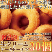 生クリームケーキドーナツ30個