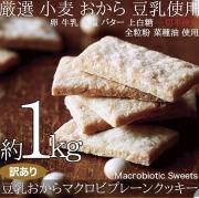 マクロビクッキー1