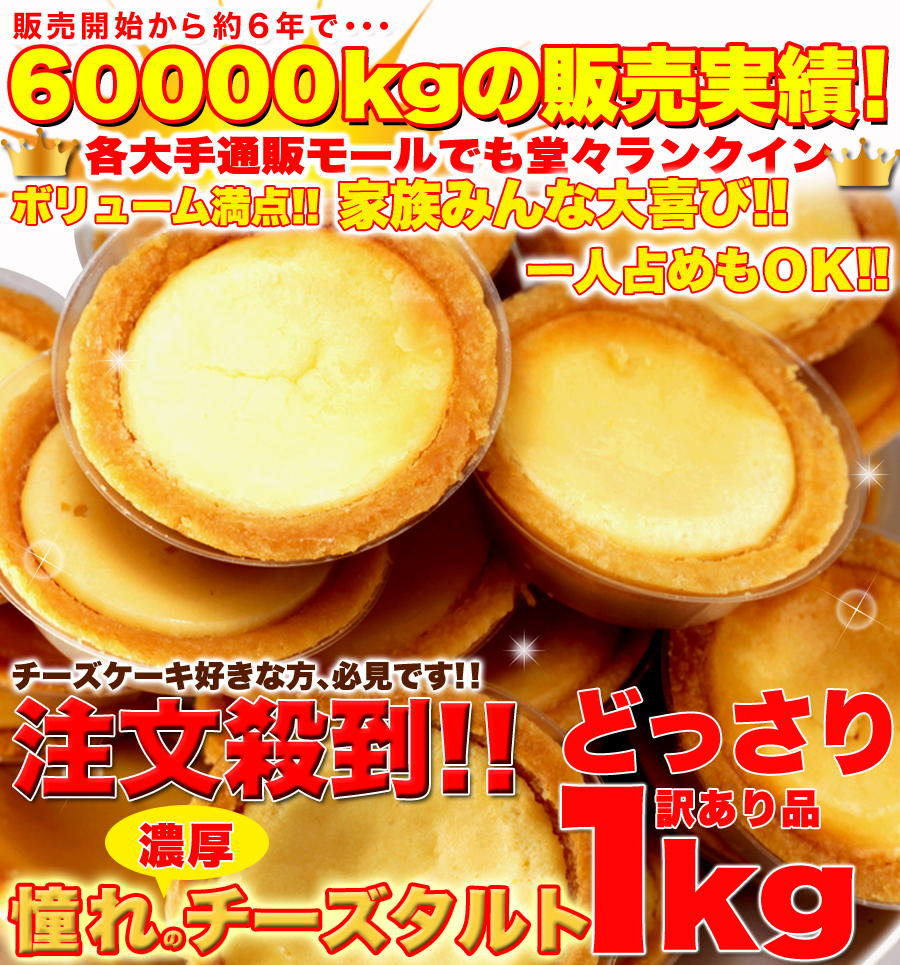 濃厚チーズタルトどっさり1kg1