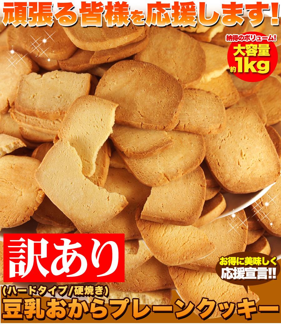 固焼き豆乳おからクッキー1