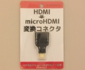HDMI→microHDMI変換コネクタ1