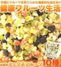 ミックスフルーツ10種類1kg