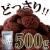 豆乳おからクッキーリッチカカオ500g3