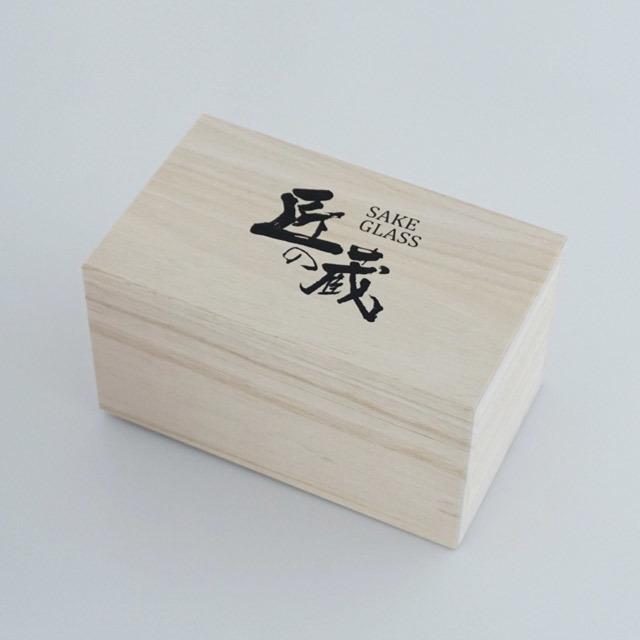おとなの日々器 藤正 オリジナル 有田焼 SAKEGLASS 匠の蔵 酒器 桐箱