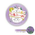 【送料無料】【国産】 椿みつ朗(ミツロウスキンクリーム)20g ラベンダーの香り