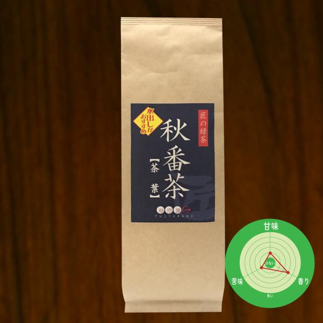 秋番茶 200g