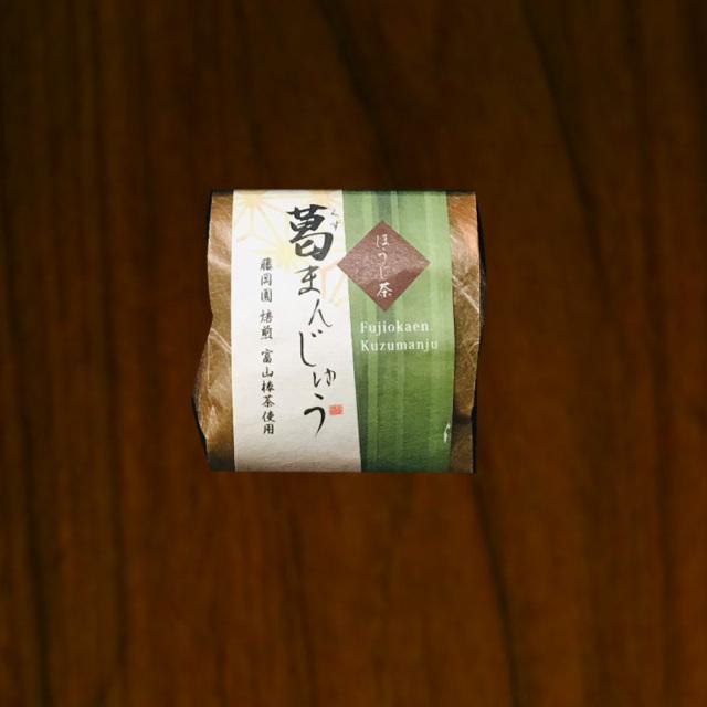 葛まんじゅう ほうじ茶