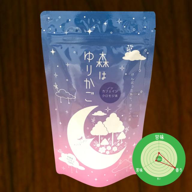 森はゆりかご(クロモジ茶)10P ティーパック