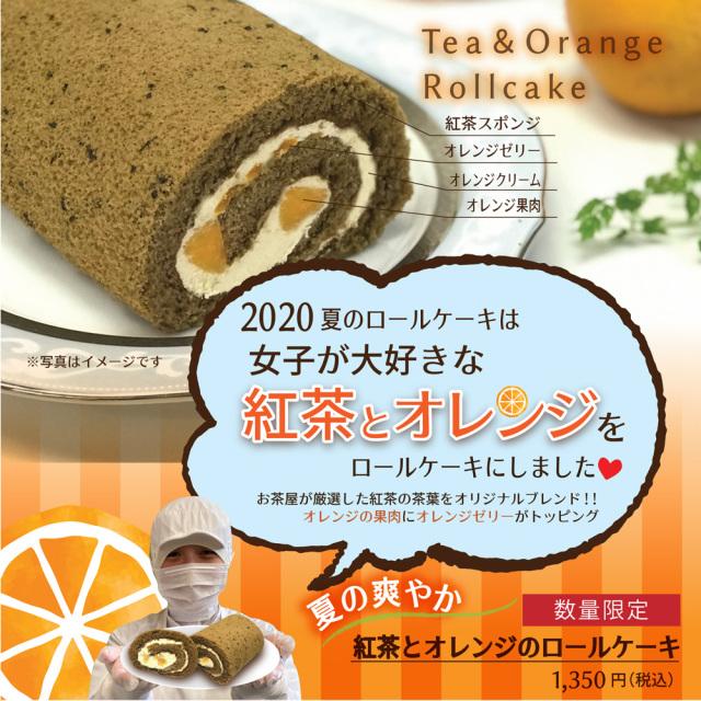 紅茶とオレンジのロールケーキ