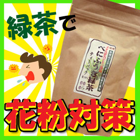 べにふうき緑茶ティーパック