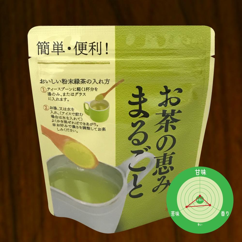 まるごと緑茶 粉末緑茶40g