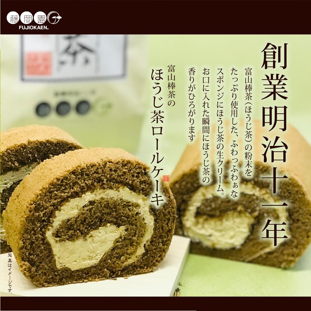 富山棒茶使用 ほうじ茶ロールケーキ