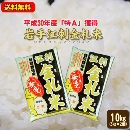 【送料無料】江刺金札米ひとめぼれ無洗米10kg(5kg×2)