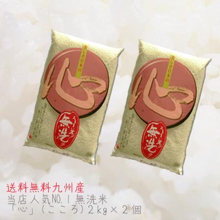 【送料無料】無洗米専門店の無洗米をおためし!当店オリジナル無洗米「心」おためし2kg2個セット