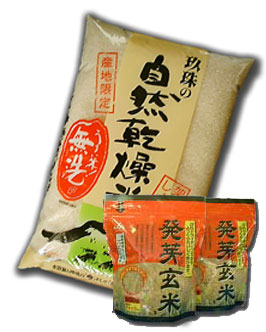 ひのひかり発芽玄米セット