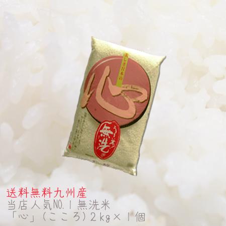 【送料無料】無洗米専門店の無洗米をおためし!当店オリジナル無洗米「心」おためし2kg1個