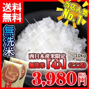 【送料無料】無洗米「心」(こころ)10kg(5kg×2)【西日本産】