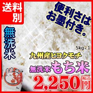【九州産】幼稚園、保育園、小学校で大活躍!無洗米もち米5kg もちつきには絶対に無洗米がおすすめです!