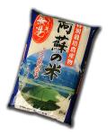 阿蘇産特別栽培米コシヒカリ