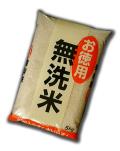 お徳用無洗米