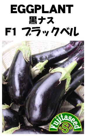 黒ナスF1ブラックベル