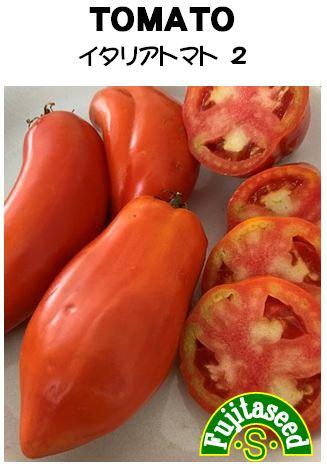 イタリアトマト2