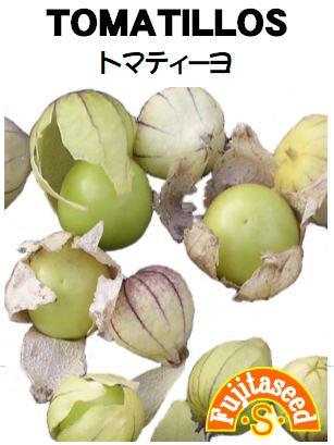 トマティーヨ