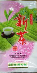 新茶・宇治茶 [極上煎茶]