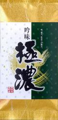 gokunou