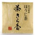新品種 「きら香」 ほうじ茶