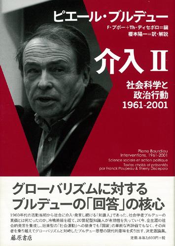 介入――社会科学と政治行動 1961-2001 2(全2分冊)